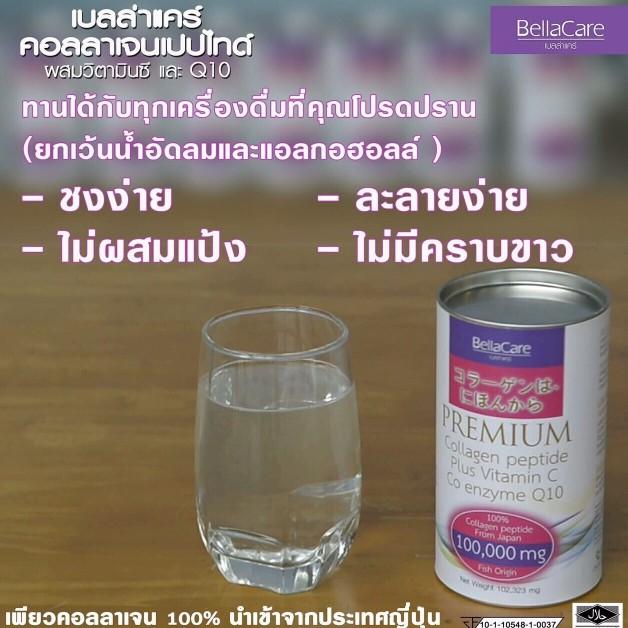 เบลล่าแคร์ คอลลาเจนเปปไทด์ Bella Care Collagen Peptide