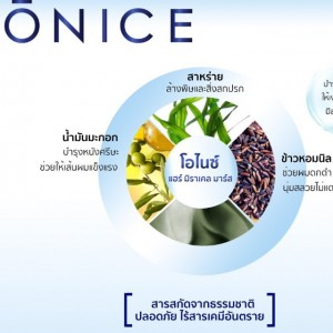 Onice Hair Miracle Mark 200 ml